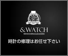壊れた時計の修理はお任せください!